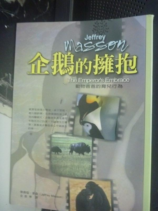【書寶二手書T7/動植物_IOB】企鵝的擁抱_傑佛瑞.麥森