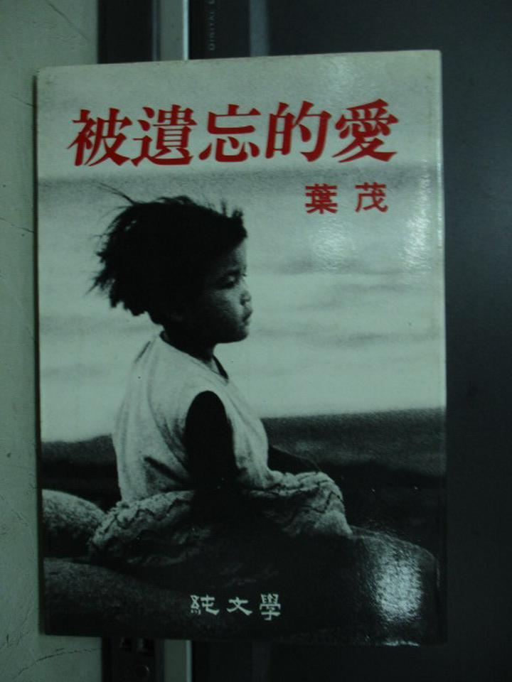 【書寶二手書T3/一般小說_KCK】被遺忘的愛_葉茂