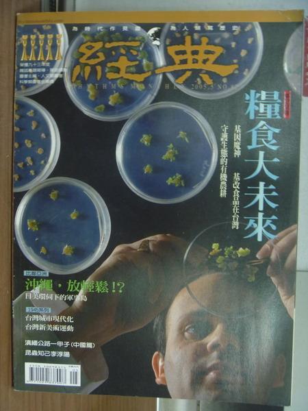 【書寶二手書T1/雜誌期刊_PKR】經典_82期_糧食大未來等