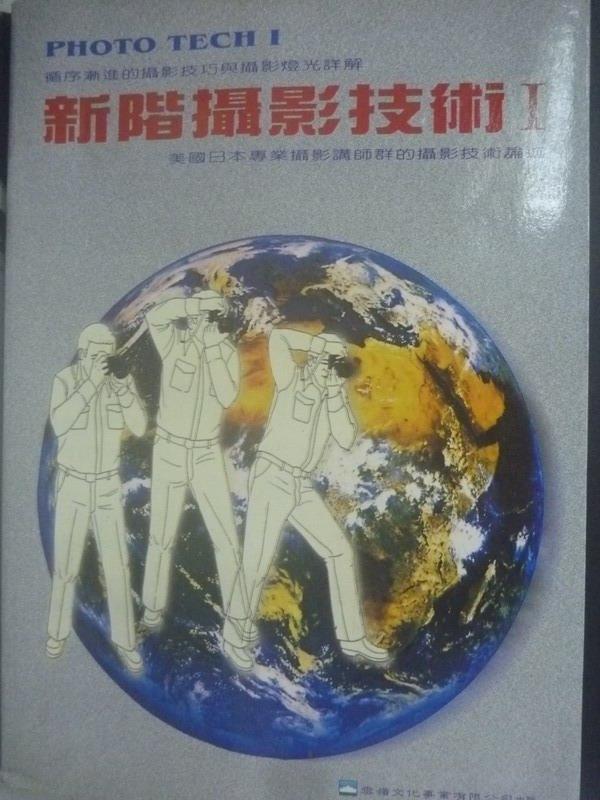 【書寶二手書T5/攝影_ZIA】新階段攝影技術1_原價850_雪嶺編輯部