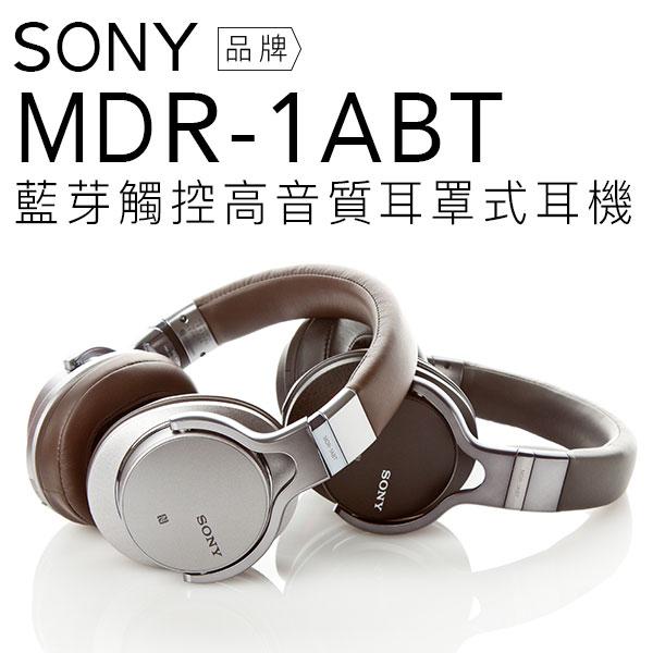 【隨附SONY原廠攜行袋及分享線】SONY 耳罩耳機  MDR-1ABT   無線藍芽  一年保固高音質【公司貨】
