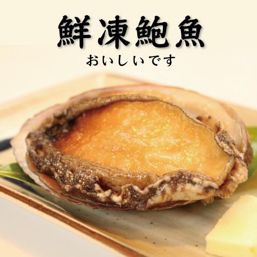 【築地藏鮮】海味之首~鮮凍鮑魚1Kg(20顆/公斤)