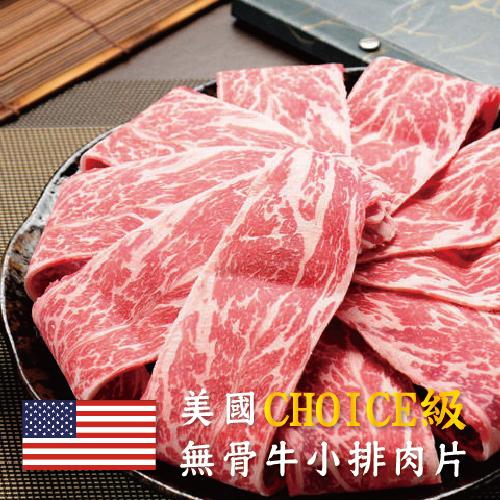 【築地藏鮮】冷凍真空~美國Choice無骨牛小排肉片 (200g/包)