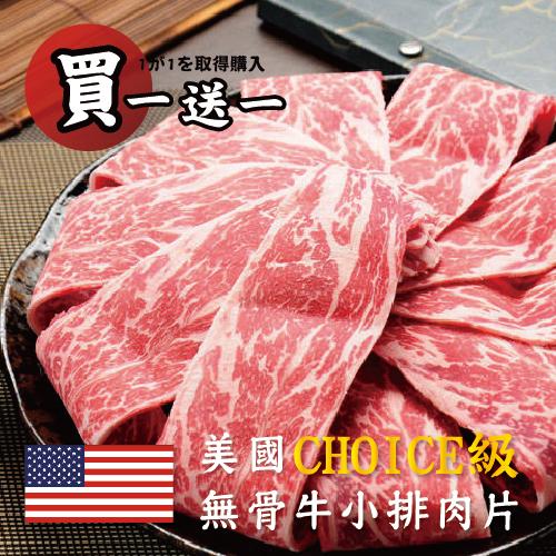 【築地藏鮮】冷凍真空~美國Choice無骨牛小排肉片(200g/組)→買一「份」送一「份」→總共400g/2入組
