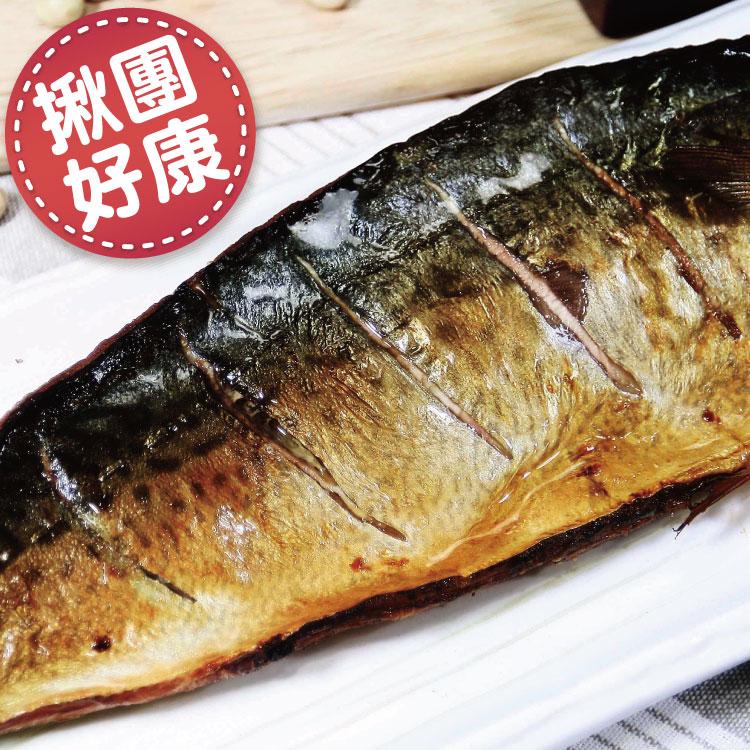 【築地藏鮮】挪威薄鹽鯖魚 200克/片 (10片組/20片組/60片組)  買越多省越多   冷凍真空包裝 免運到府   生鮮團購專區  