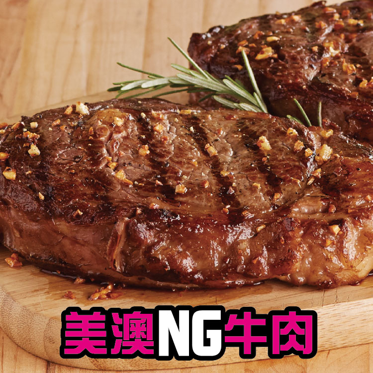 【築地藏鮮】冷凍真空~美澳NG牛肉~我很醜但美味依舊~~ (300g/包) 售完