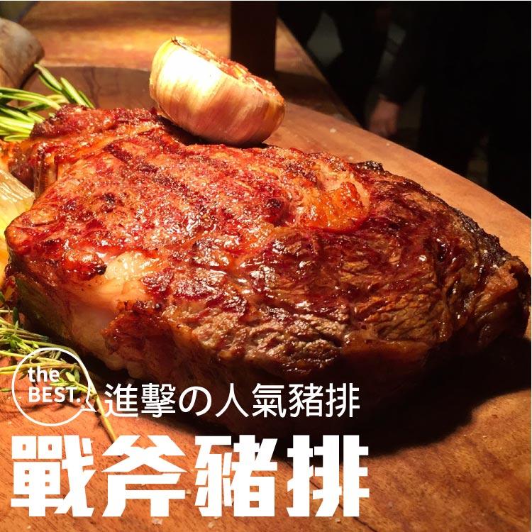 獨家販售!!【築地藏鮮】戰斧豬排 (500g/支)  冷凍真空包裝