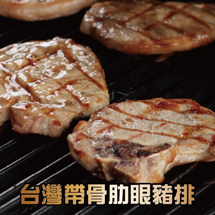 【築地藏鮮】台灣優良本地豬!帶骨肋眼燒烤豬排(300g/包)