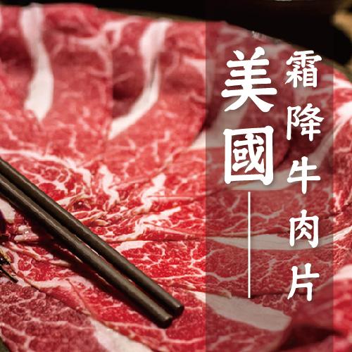 【築地藏鮮】~冷凍真空~ 鍋物首選~美國霜降牛肉片 (200g/盒)