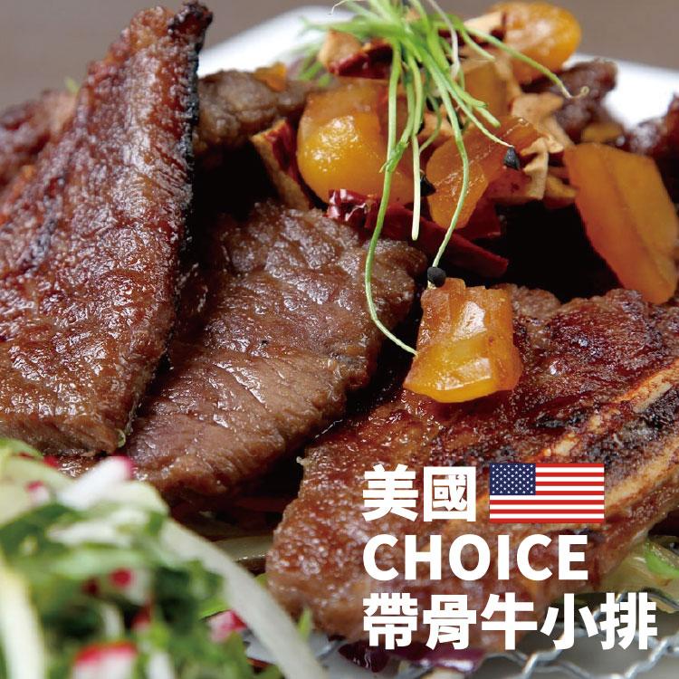 【築地藏鮮】冷凍真空~ 燒烤極品~美國Choice帶骨牛小排 (550g/包)