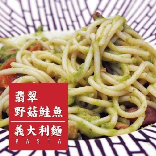 【築地藏鮮】翡翠野菇鮭魚義大利麵 (640g/份)