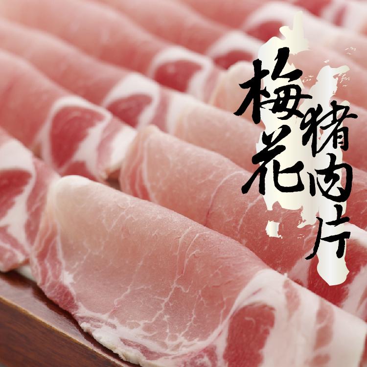 【築地藏鮮】冷凍真空~ 台灣梅花豬肉片 (300g/包)