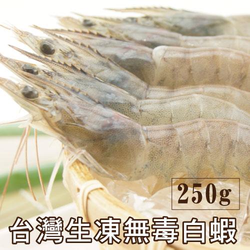 【築地藏鮮】台灣生凍無毒白蝦(250g/盒(1盒約15尾)