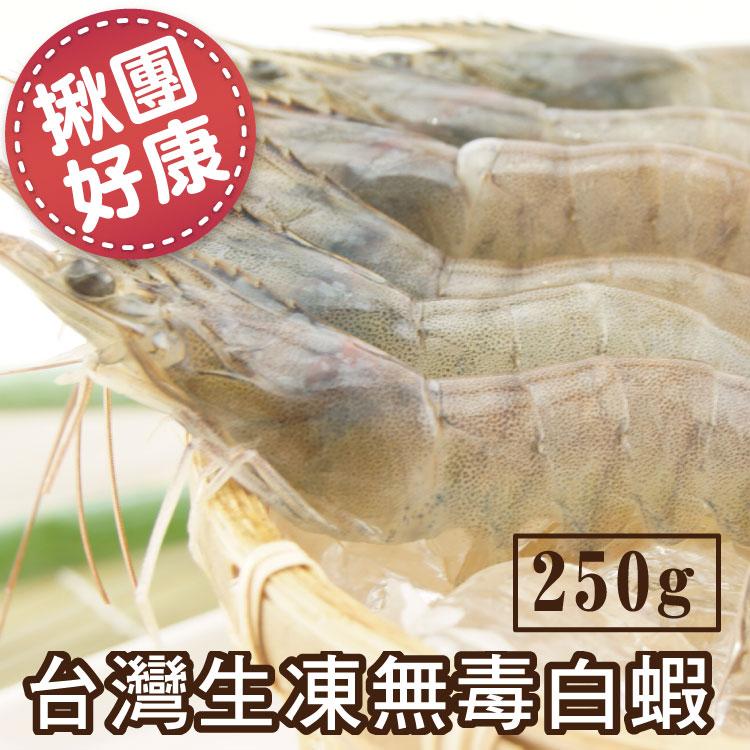 【築地藏鮮】台灣生凍無毒白蝦 250g/盒 (2盒組/5盒組/10盒組)   約15尾/盒 | 免運到府