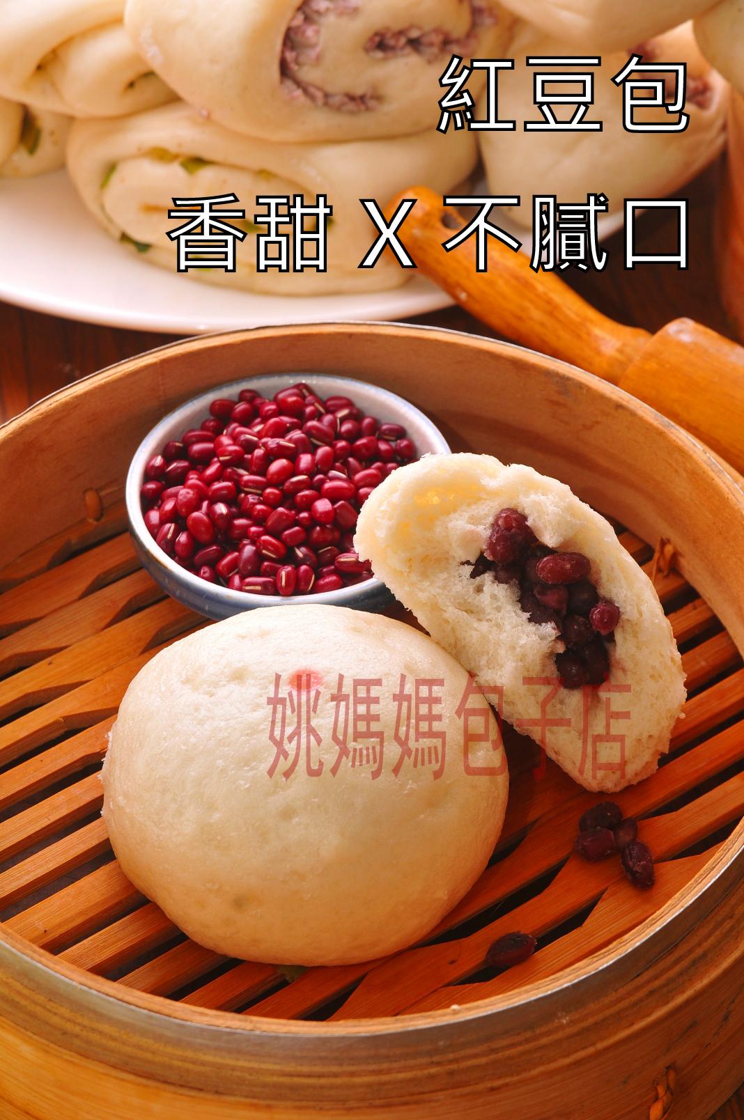 【姚媽媽工作坊】紅豆包5入●手工製作●無任何化學添加●可素食●包子●饅頭