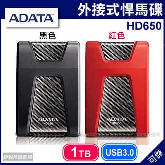 可傑  ADATA  威剛  HD650  2.5吋外接式悍馬碟  1TB  USB 3.0   外接式硬碟  行動硬碟  兩色可選  公司貨