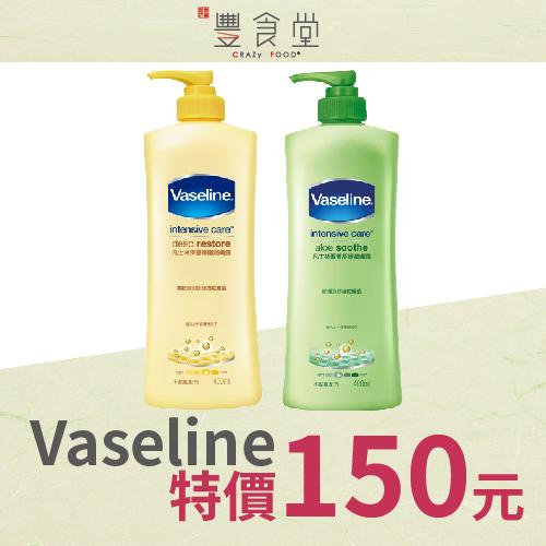 *夏保養特惠* Vaseline 凡士林 深層修護/蘆薈保濕 乳液 400ML  特惠150