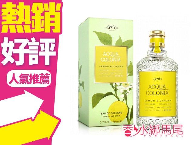 No.4711 古龍水檸檬&生薑 100ml◐香水綁馬尾◐