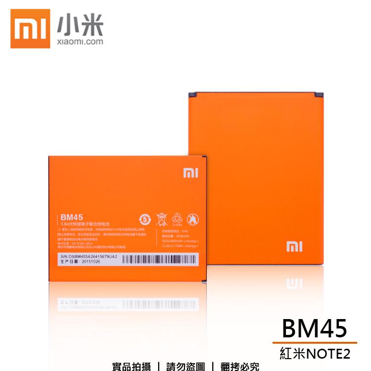 MIUI Xiaomi 紅米Note2 專用 原廠電池/電池【BM45】3020mAh