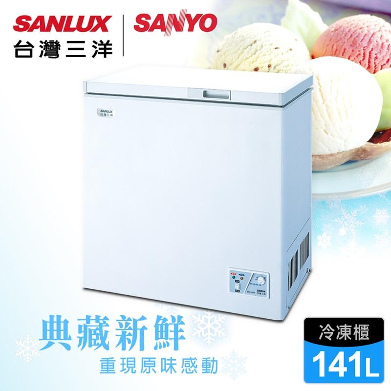 【台灣三洋 SANLUX】141公升上掀式冷凍櫃(SCF-141T)