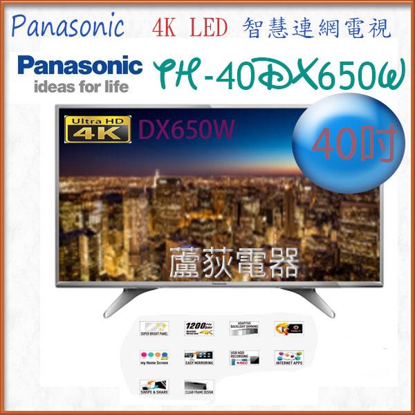 有現貨【國際~ 蘆荻電器】全新40吋【Panasonic 4K Ultra HD 液晶電視】TH-40DX650W