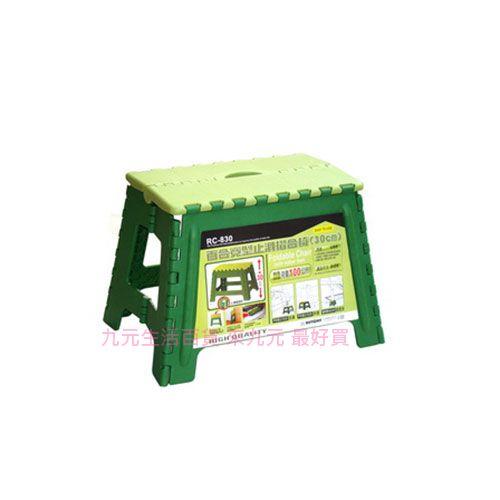 【九元生活百貨】聯府 RC-830 百合寬型止滑摺合椅(30cm) 板凳 折疊 收納 RC830