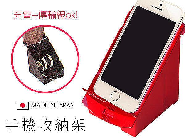 BO雜貨【SV3603】日本製 手機桌上收納置物架 手機架 支架 充電 傳輸線 智慧型手機 iphone