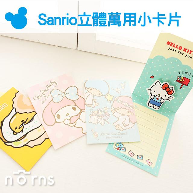 NORNS【Sanrio立體萬用小卡片】賀卡 生日 聖誕節 Hello Kitty Melody 雙子星 蛋黃哥 kikilala正版授權