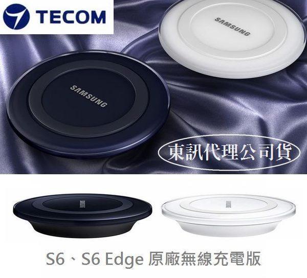 【東訊代理】三星 S6、S6 Edge EP-PG920I 原廠盒裝【無線充電盤】NOTE4、NOTE3、NOTE4 Edge、S5、LG G3 G4