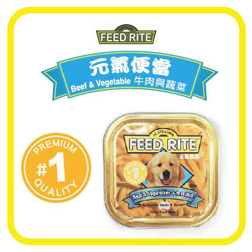 【力奇】元氣便當- 犬用餐盒- 牛肉+蔬菜-100g-27元>可超取(C051A02)