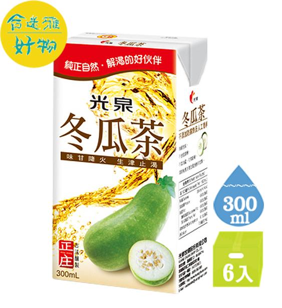 ●光泉正庄冬瓜茶-鋁箔包300ml(6入/組)【合迷雅好物商城】