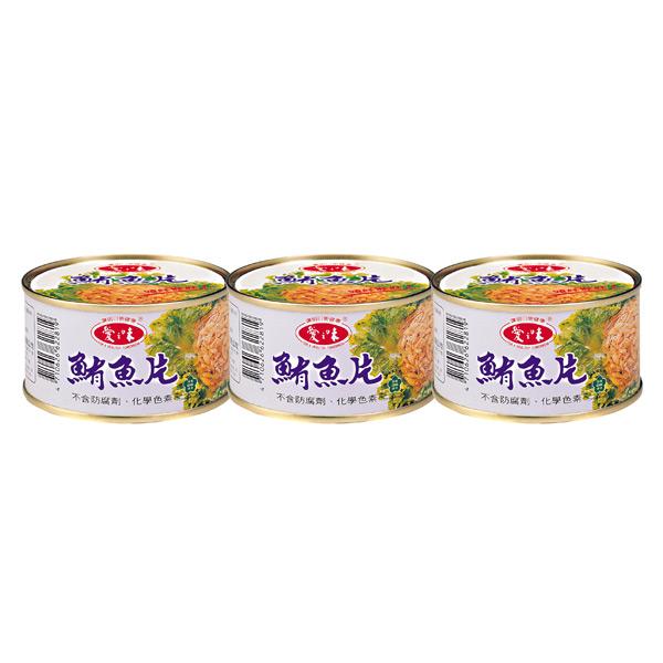 愛之味鮪魚片185g(3罐/組)【合迷雅好物商城】
