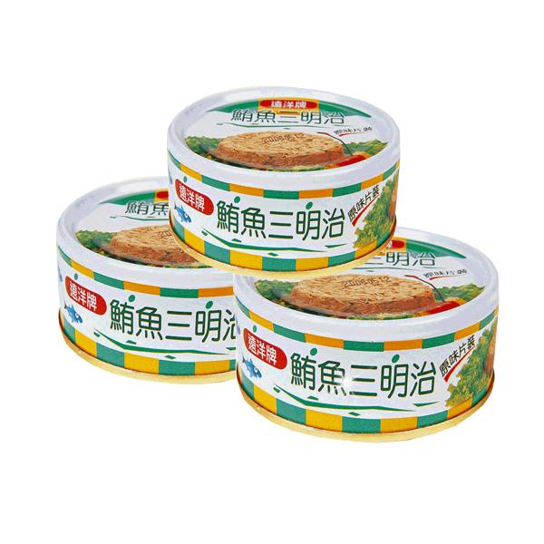 遠洋鮪魚三明治110g(3入/組)【合迷雅好物商城】