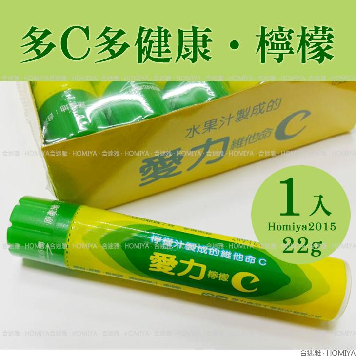愛力檸檬C片果汁錠-1支(22g/支)【合迷雅好物商城】