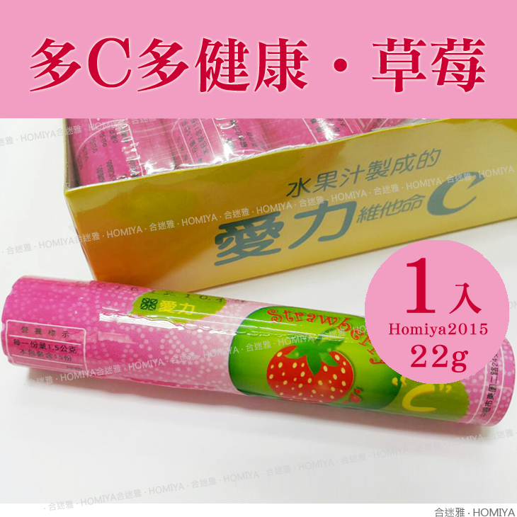 愛力草莓C片果汁錠-1支(22g/支)【合迷雅好物商城】