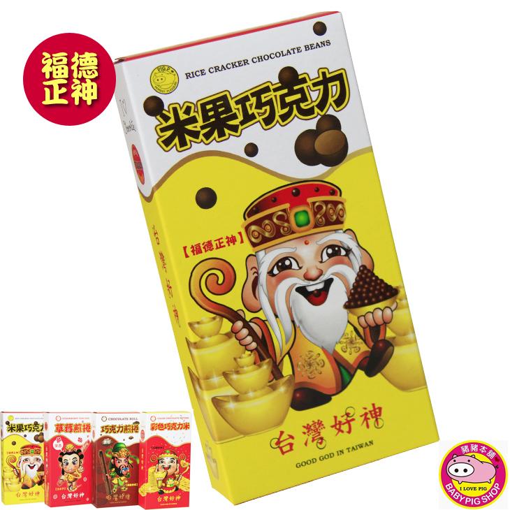 台灣好神-福德正神巧克力米果100g【合迷雅好物商城】