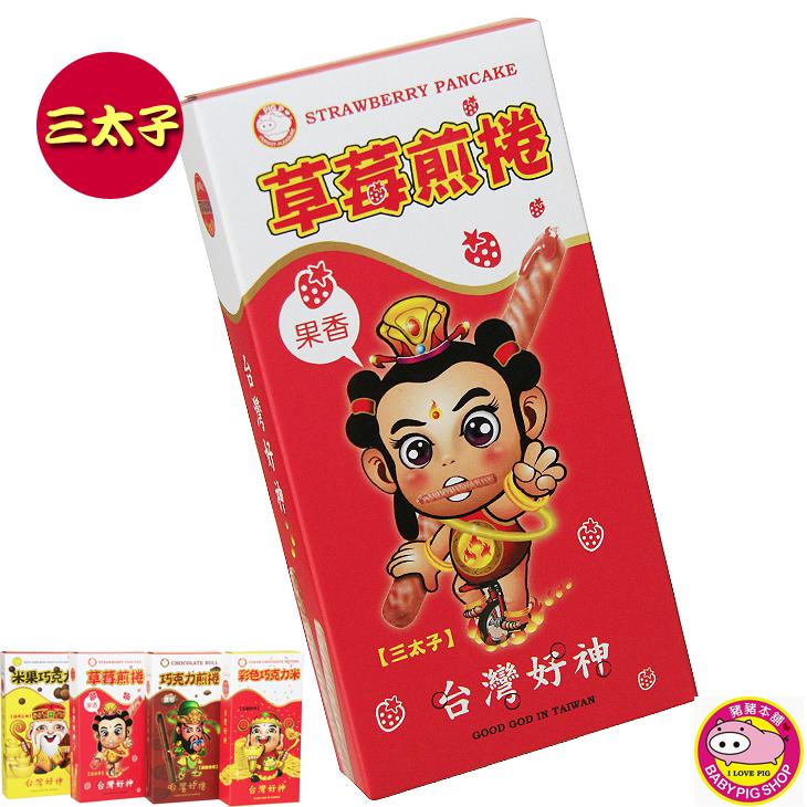 台灣好神-三太子草莓煎捲64g【合迷雅好物商城】