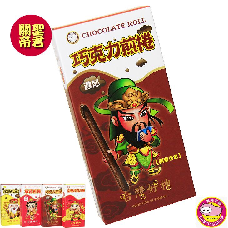 台灣好神-關聖帝君巧克力煎捲64g【合迷雅好物商城】
