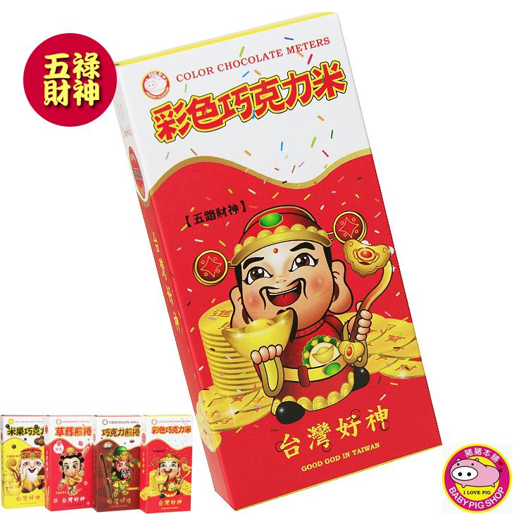 台灣好神-五路財神巧克力米120g【合迷雅好物商城】