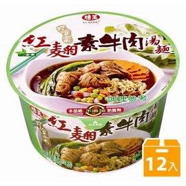 味王巧食齋紅麴素牛肉湯麵(12碗/箱)【合迷雅好物商城】
