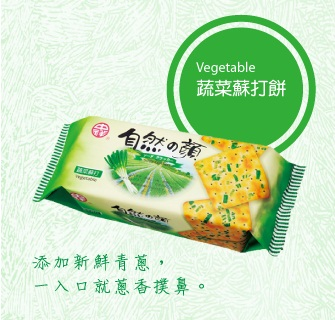 中祥自然之顏蔬菜蘇打餅140g【合迷雅好物商城】