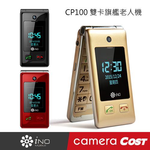 【8G原電座充大全配+腰掛式皮套耳機五好禮】iNO CP100 銀髮族專用 3G摺疊雙卡雙螢幕 老人手機 孝親機 首選 3G