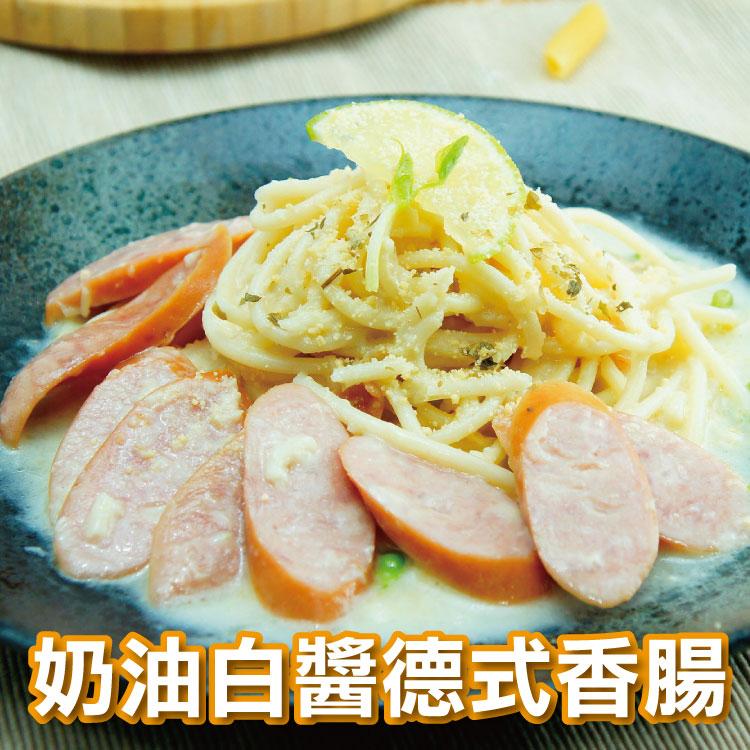 【IS Pasta 方便煮.義大利麵】奶油白醬義大利麵★可任一選搭肉品:鴨胸/德式香腸/培根