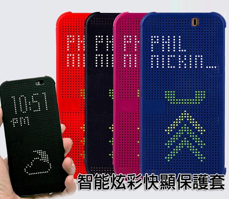 HTC M9+ 智慧感應快顯側掀保護  洞洞款 側掀皮套/智能保護套/洞洞殼/皮套/保護殼/側掀/保護套/手機殼/背蓋/背殼/炫彩/禮品/贈品/TIS購物館