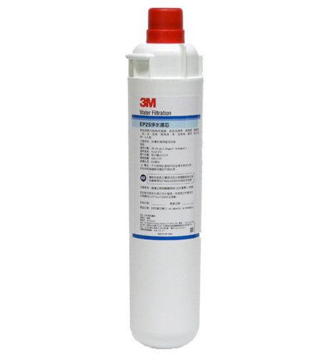 3M CUNO EP25 / EP-25 淨水器濾心《除鉛型》【0.5微米】【NSF 42/53 認證可生飲】