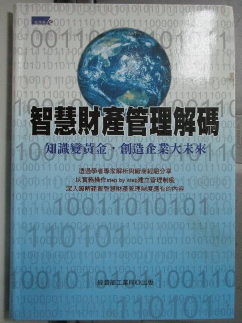 【書寶二手書T1/財經企管_HQN】智慧財產管理解碼 : 知識變黃金,創造企業大未來