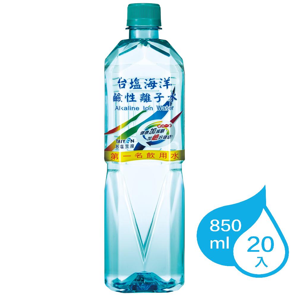 【台鹽】海洋鹼性離子水850ml(20入)【PH值8.0~9.5】PH9.0