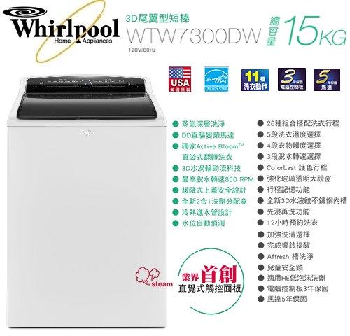 來電挑戰最優惠價 Whirlpool 惠而浦 WTW7300DW 極智Cabrio直立式洗衣機(15KG) ~美國原裝進口~ 熱線02-28476777