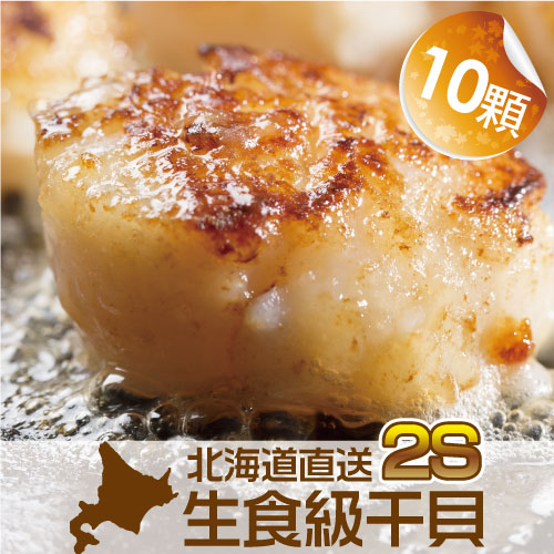 【築地藏鮮】免運到府~~~日本生食級2S干貝_10顆(250g~280g)