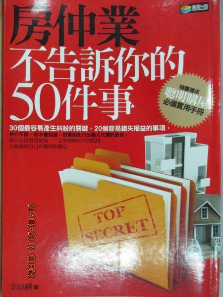 【書寶二手書T2/投資_MEF】房仲業不告訴你的50件事_李偉麟